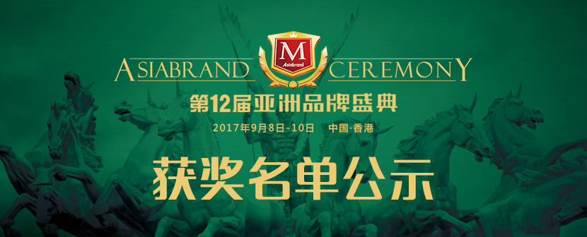 第12届亚洲品牌盛典获奖名单公示