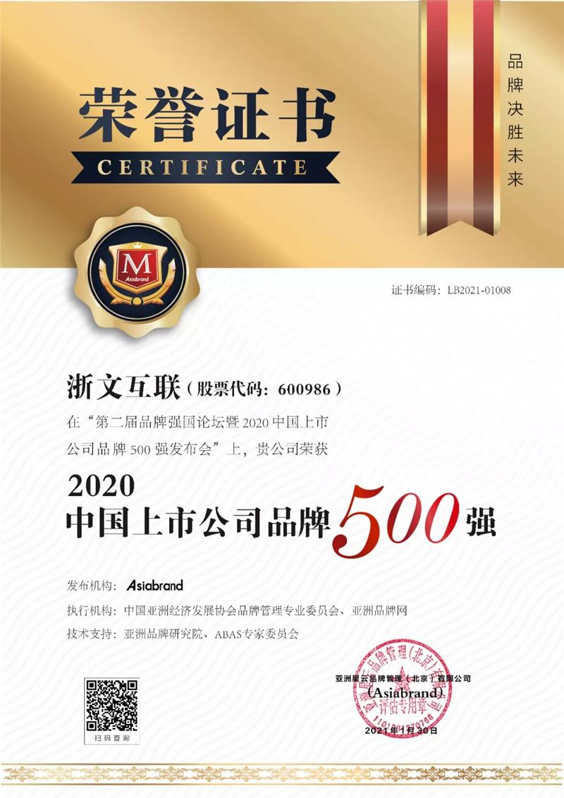 """浙文互联上榜""""2020中国上市公司品牌500强"""""""