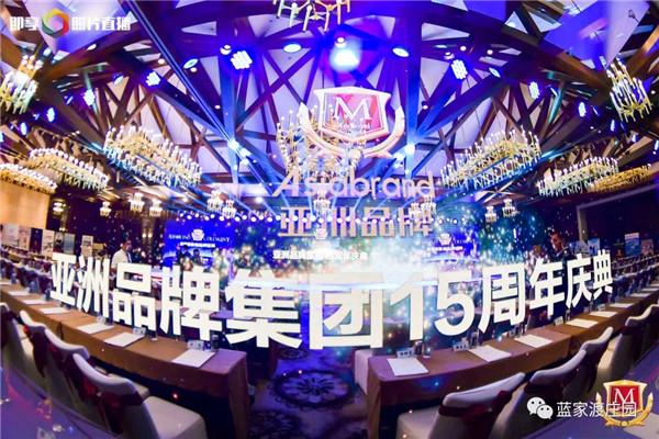 共襄盛会,亚洲品牌盛典指定葡萄用酒—蓝家渡!