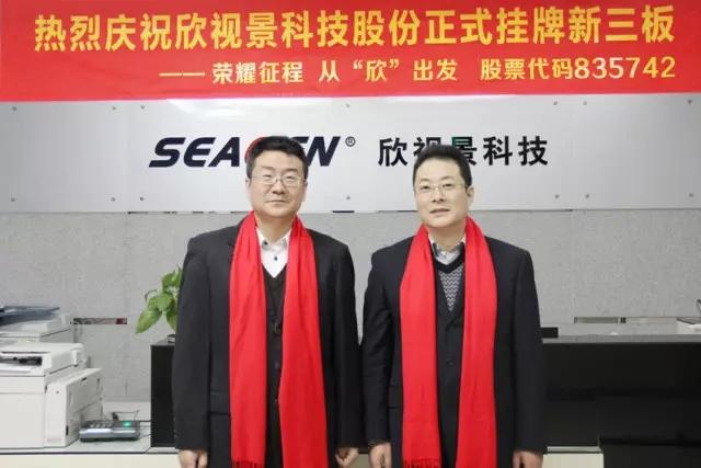 欣视景:中国智能物流信息化事业践行者