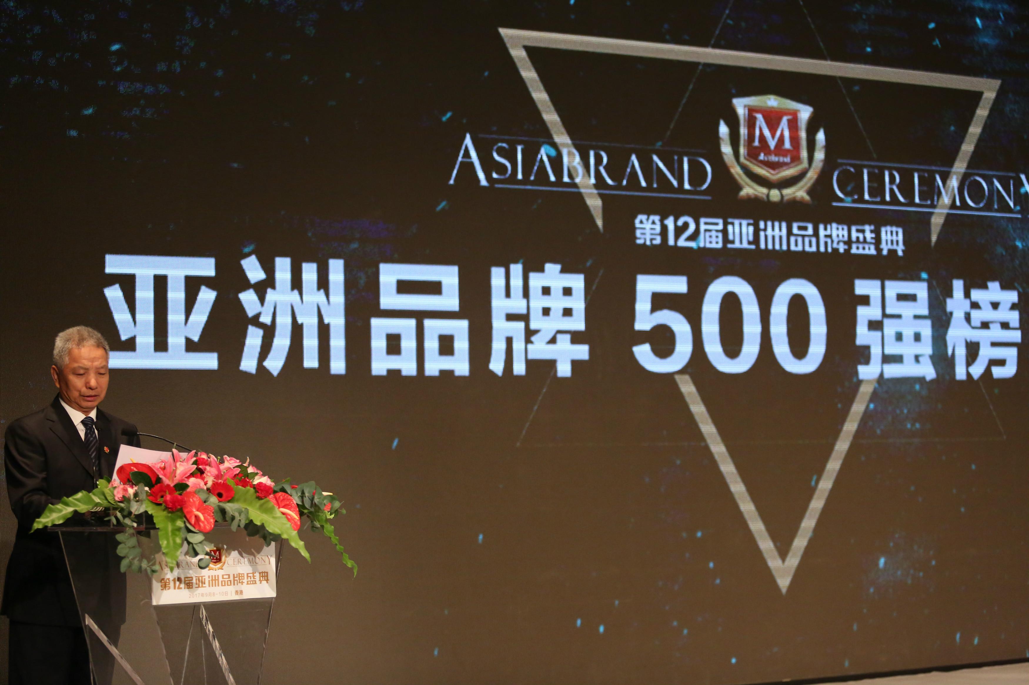 2017亚洲品牌500强发布:280个中国品牌上榜,彰显大国风范