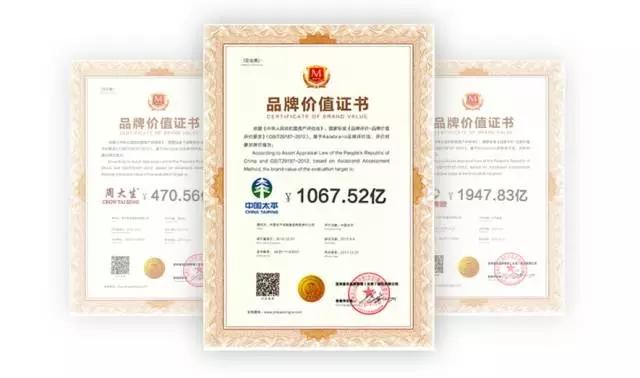 快讯|Asiabrand品牌评价网权威发布,2017年中国太平品牌价值1067.52亿元
