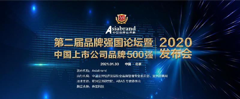 """""""2020中国上市公司品牌500强""""重磅发布"""