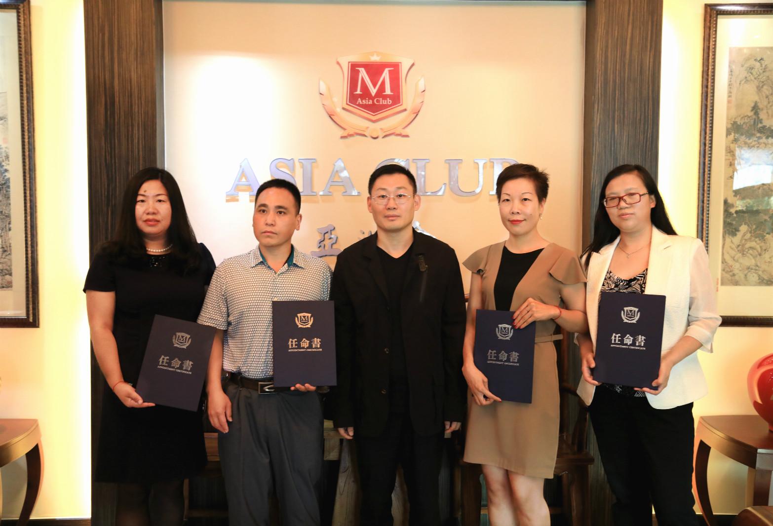 第12届亚洲品牌盛典组委会举行相关领导任命书颁发仪式