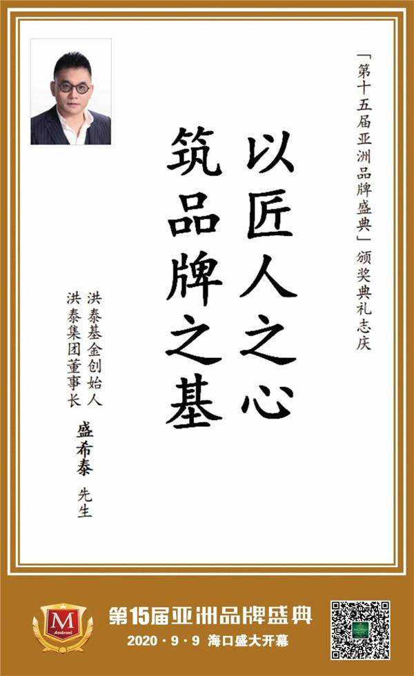 """洪泰基金创始人盛希泰志庆""""亚洲品牌盛典""""十五周年"""