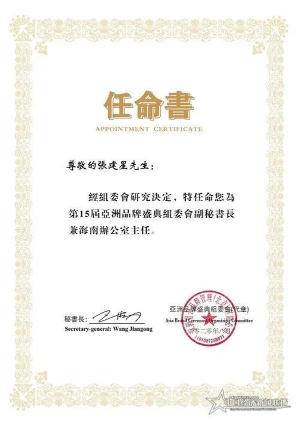 中经联播副总编辑张建星受命担任亚洲品牌盛典组委会副秘书长兼海南办公室主任
