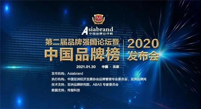 第二届品牌强国论坛暨2020中国品牌榜发布会正式启动